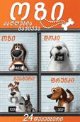 ოზი ძაღლების გაქცევა  / Ozzy  (ქართულად)