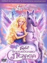 ბარბი პეგასის საოცრება / Barbie and the Magic of Pegasus (ქართულად)