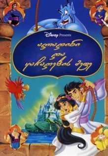 ალადინი და ყაჩაღების მეფე / Aladdin and the King of Thieves  (ქართულად)