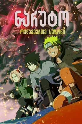 ნარუტო სეზონი 21/ Naruto Season 21 (ქართულად)