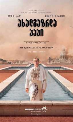 ახალგაზრდა პაპი სეზონი 1 / THE YOUNG POPE SEASON 1 (ქართულად)