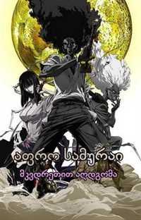 აფრო სამურაი: მკვდრეთით აღდგომა / Afro Samurai: Resurrection (ქართულად)