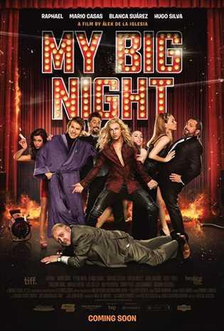 ჩემი დიდი ღამე / My Big Night (ქართულად)