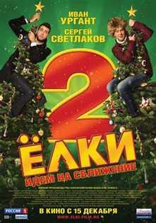 ნაძვები 2  / ЁЛКИ 2 (ქართულად)