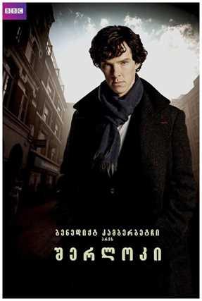 შერლოკი  სეზონი 1 / Sherlock  Season 1 (ქართულად)