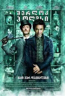 შერლოკ ჰოლმსი / Sherlock Holmes   (ქართულად)