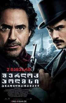 შერლოკ ჰოლმსი: აჩრდილების თამაშები / Sherlock Holmes: A Game of Shadows (ქართულად)