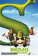 შრეკი / Shrek Forever After (ქართულად)
