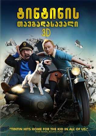 ტინტინის თავგადასავალი  / The Adventures of Tintin (ქართულად)