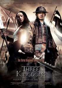 დრაკონის აღორძინება / Three Kingdoms (ქართულად)
