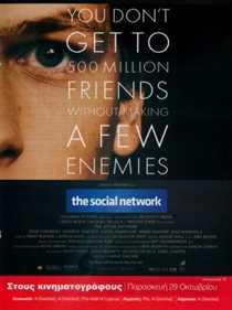სოციალური ქსელი / The Social Network (ქართულად)