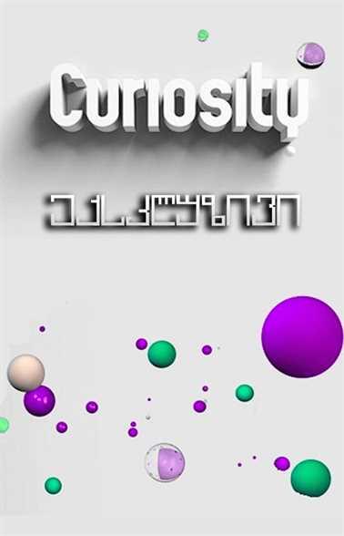 ცნობისმოყვარეობა / CURIOSITY (ქართულად)