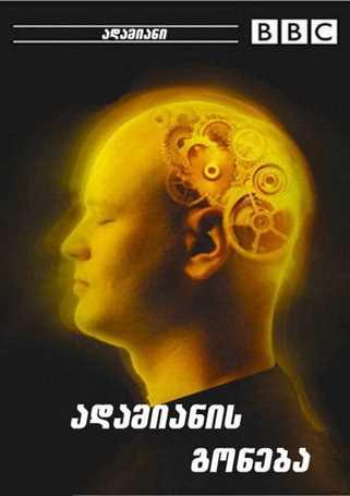 BBC: ადამიანის გონება  / BBC: The Human Mind (ქართულად)