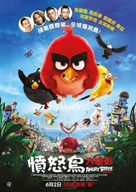 ბრაზიანი ჩიტები (ქართულად) / ANGRY BIRDS / braziani chitebi (qartulad)