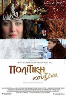 სუნელების არომატი (ქართულად) / A Touch of Spice / Politiki kouzina / sunelebis aromati (qartulad)