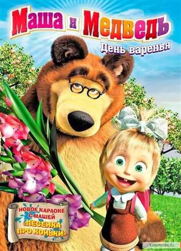მაშა და დათვი ყველა სეზონი (ქართულად) / Маша и Медведь Все Сезон / Masha and Bear All Season