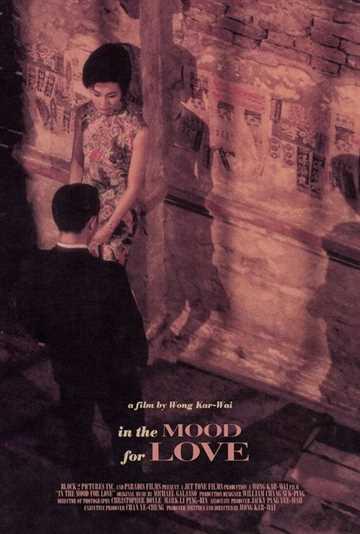 სასიყვარულო განწყობა (ქართულად) / In the Mood for Love / Faa yeung nin wa (qartulad)
