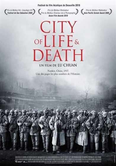სიცოცხლის და სიკვდილის ქალაქი (ქართულად) / City of Life and Death / Nanjing! Nanjing!