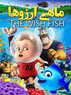 ჯადოსნური თევზის შურისძიება (ქართულად) / The Wish Fish / jadosnuri tevzis shurisdzieba (qartulad