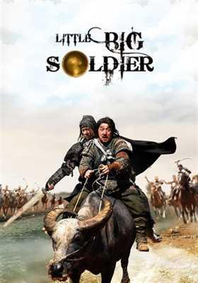 დიდი ჯარისკაცი (ქართულად) / Little Big Soldier / Da bing xiao jiang / didi jariskaci (qartulad)