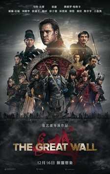 დიდი კედელი / The Great Wall (ქართულად)