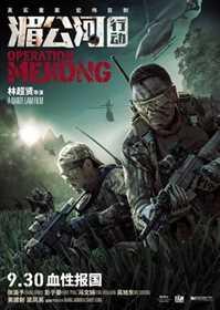 ოპერაცია მეკონგი / Operation Mekong (ქართულად)
