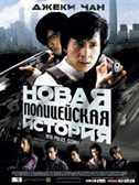ახალი ამბავი პოლიციელებზე (ქართულად) / New Police Story / Xin jingcha gushi / axali ambavi policielebze (qartulad)