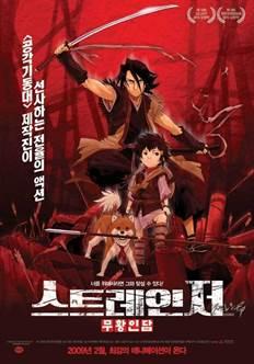 უცნობის მახვილი (ქართულად) / Sword of the Stranger / Stranger: Mukô hadan / ucnobis maxvili (qartulad)
