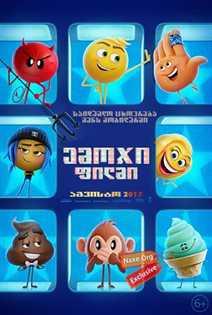 ემოჯი ფილმი (ქართულად) / The Emoji Movie / emoji filmi (qartulad)