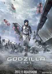 გოძილა: მონსტრების პლანეტა (ქართულად) / Godzilla: Planet of the Monsters / Godzilla: kaijuu wakusei