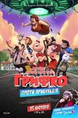კონდორიტო: ფილმი (ქართულად) / Space Chicken / Condorito: La Película / kondorito: filmi (qartulad)