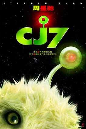 სი ჯეი 7 / CJ7  (ქართულად)
