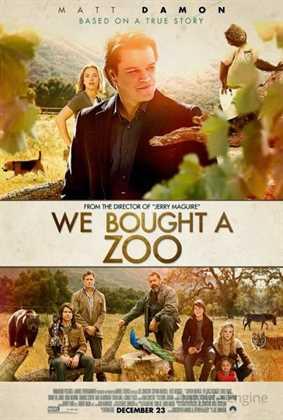 ჩვენ ვიყიდეთ ზოოპარკი / We Bought a Zoo (ქართულად)