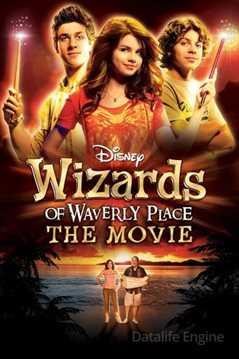 ჯადოქრები უეივერლიდან / WIZARDS OF WAVERLY PLACE: THE MOVIE (ქართულად)