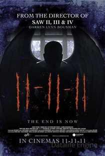 11-11-11 (ქართულად)