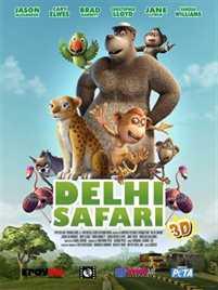 საძმო ჯუნგლებიდან  / Delhi Safari (ქართულად)
