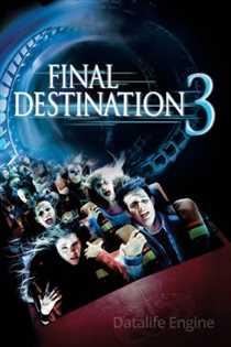 საბოლოო დანიშნულება 3 / Final Destination 3  (ქართულად)