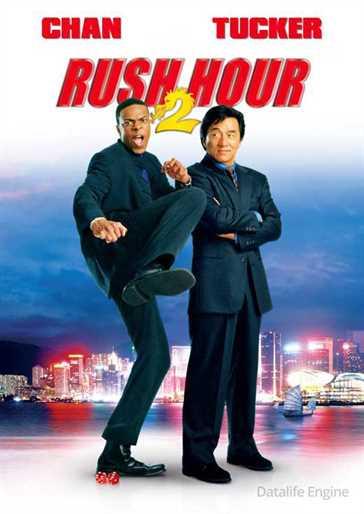 პიკის საათი 2 / Rush Hour 2 (ქართულად)
