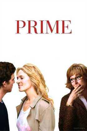 ჩემი საუკეთესო საყვარელი / Prime (ქართულად)