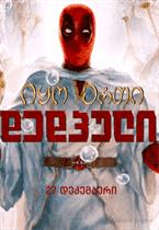 იყო ერთი დედპული (დედპული 3 ) / Once Upon a Deadpool / iyo erti dedpuli (ქართულად)