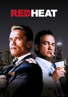 წითელი სიცხე / Red Heat (ქართულად)