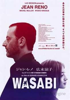 ვასაბი / Wasabi  (ქართულად)
