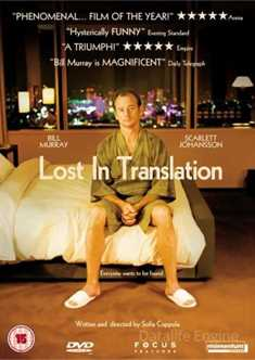 თარგმანში დაკარგულები / Lost in Translation  (ქართულად)