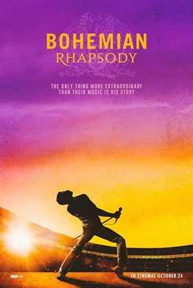 ბოჰემური რაფსოდია (ქართულად) / Bohemian Rhapsody  / bohamuri rafsodia (qartulad)