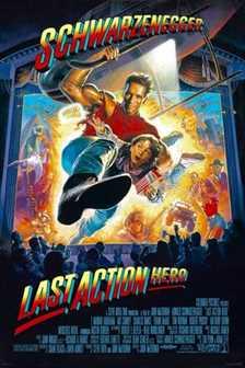 უკანასკნელი კინოგმირი / Last Action Hero  (ქართულად)