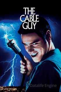 მეკაბელე / The Cable Guy  (ქართულად)