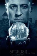 გოთემი სეზონი 5 (ქართულად) / Gotham Season 5 / gotemi sezoni 5 (qartulad)