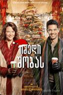 იმედი შობას (ქართულად) / Hope at Christmas / imedi shobas (qartulad)