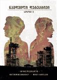 ნამდვილი დეტექტივი სეზონი 3 (ქართულად) / True Detective Season 3 / namdvili deteqtivi sezoni 3 (qartulad)