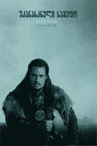 უკანასკნელი სამეფო სეზონი 3 (ქართულად) / The Last Kingdom Season 3 / ukanaskneli samefo sezoni 3 (qartulad)